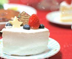 クリスマスケーキ特典