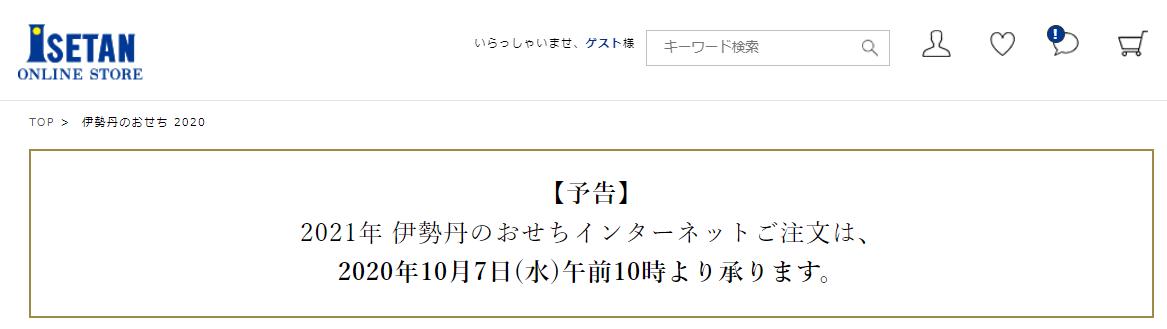 伊勢丹おせち2021