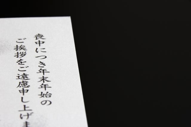 喪中はがきの書き方や相応しいデザインはどんなのがいいの?