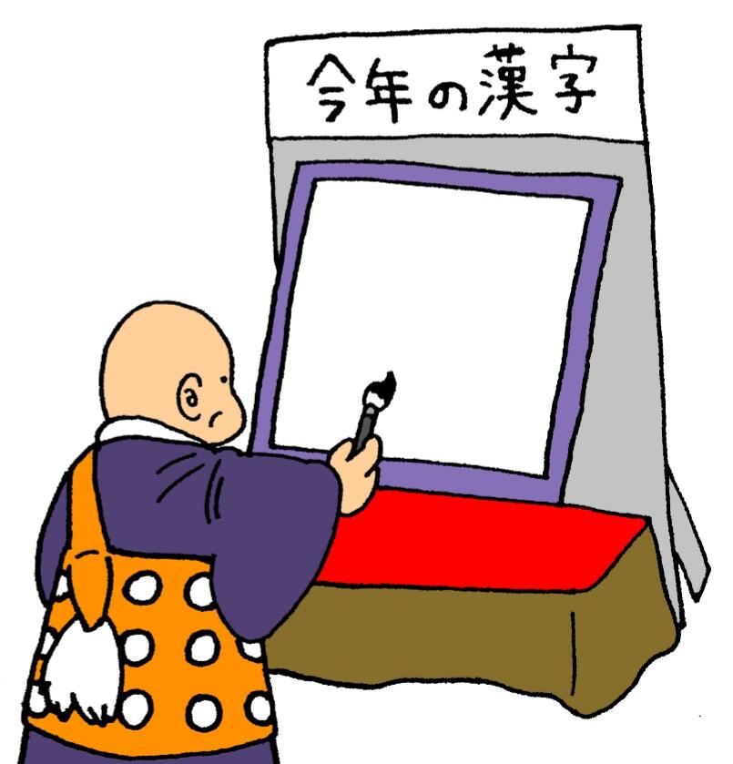 今年の漢字2017は何が選ばれる?候補を予想!発表される場所と時期はいつ?