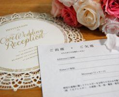 結婚式 断り方