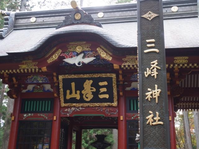 三峯神社 初詣