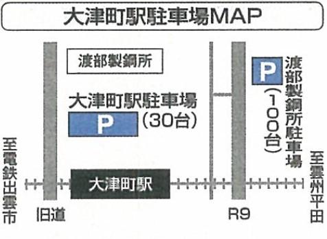 大津町駅・正月(初詣)臨時特設駐車場