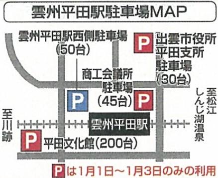 雲州平田駅・正月(初詣)臨時特設駐車場