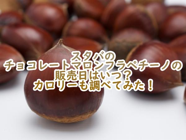 スタバ チョコレートマロンフラペチーノ